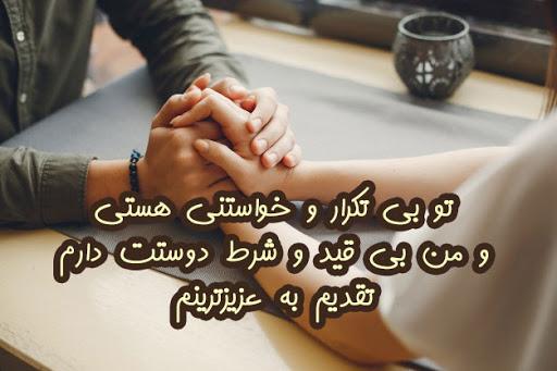 جملات عاشقانه تقدیم به عشقم