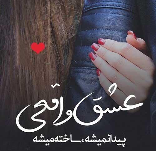 جمله های زیبای عاشقانه با مفاهیم احساسی و رمانتیک برای عشق