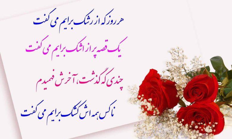 شعر دو بیتی عاشقانه با مجموعه اشعار زیبای احساسی رمانتیک از شاعران معروف