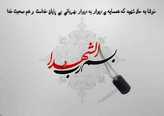 متن در مورد شهید و جملاتی زیبا و تاثیرگذار در مور شهادت و شهیدان