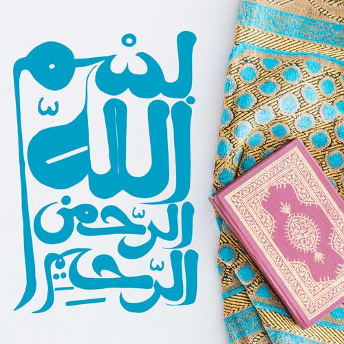 عکس نوشته بسم الله