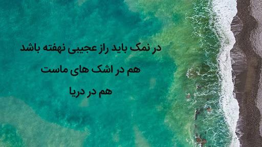 اشعار با موضوع دریا