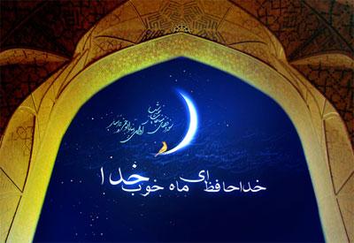 جملات وداع با ماه رمضان و متن های کوتاه خداحافظی با ماه روزه داری