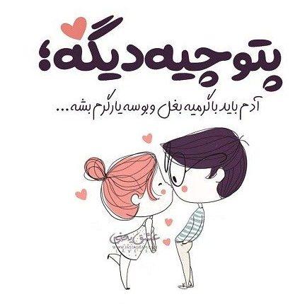 متن عاشقانه فانتزی و رمانتیک عکس نوشته کارتونی احساسی