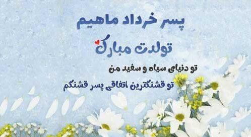 متن تبریک تولد رفیق خرداد ماهی
