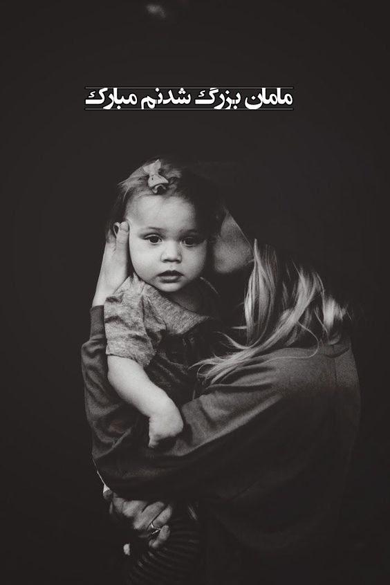 متن مادر بزرگ شدنم مبارک و جملات زیبای تبریک مامان بزرگ شدن