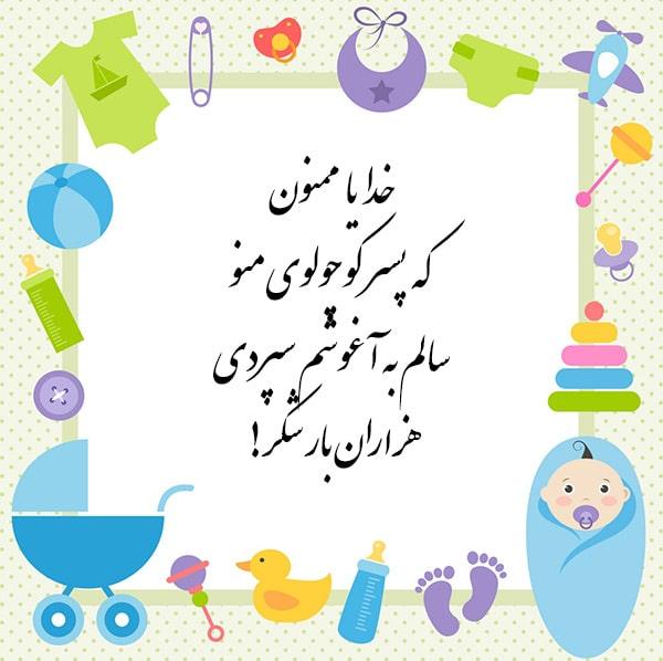 جملات سپاس از پروردگار بابت دادن فرزند و متن های تشکر از خدای بزرگ برای پسر و دختر
