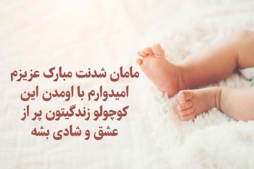 """متن پیام تبریک """"مادر شدنت مبارک"""" برای تبریک مامان شدن به عزیزان"""