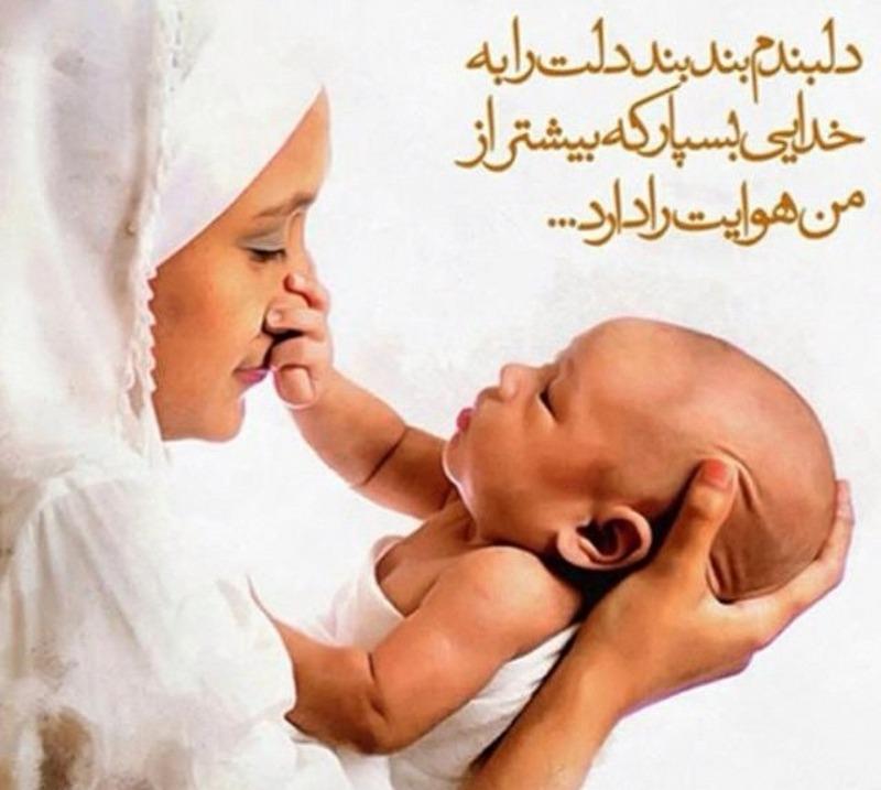 متن احساسی در مورد مادر شدن با عکس نوشته حس مادرانه