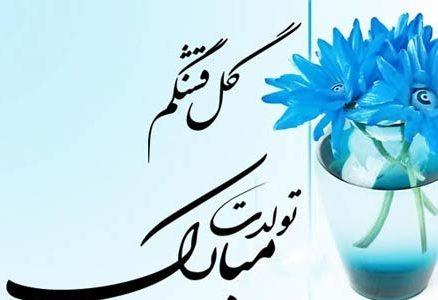 متن تبریک تولد رفیق تیر ماهی و متولد تیر با عکس نوشته تولدت مبارک