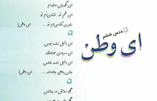 متن های زیبا درباره زادگاه و وطن با جملات زیبا در مورد کشور ایران