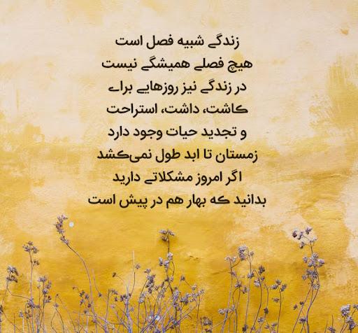 جملات رسیدن به آرامش درونی با جملات گلچین شده آرامش دهنده زندگی