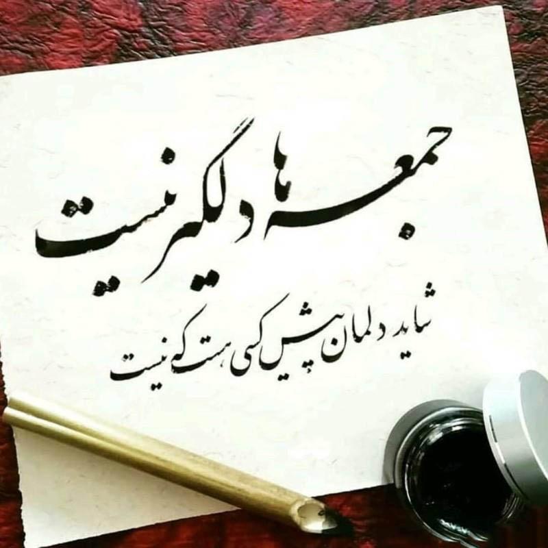 شعر غمگین دلتنگی روز جمعه با اشعار کوتاه و بلند برای غروب جمعه