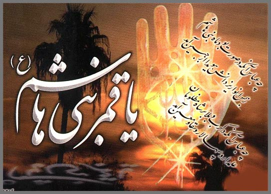 متن ویژه تاسوعا با جملات غمگین در مورد حضرت عباس و روز نهم ماه محرم