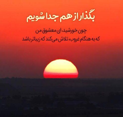 متن زیبا درباره غروب خورشید با عکس پروفایل و عکس نوشته با در مورد غروب خورشید