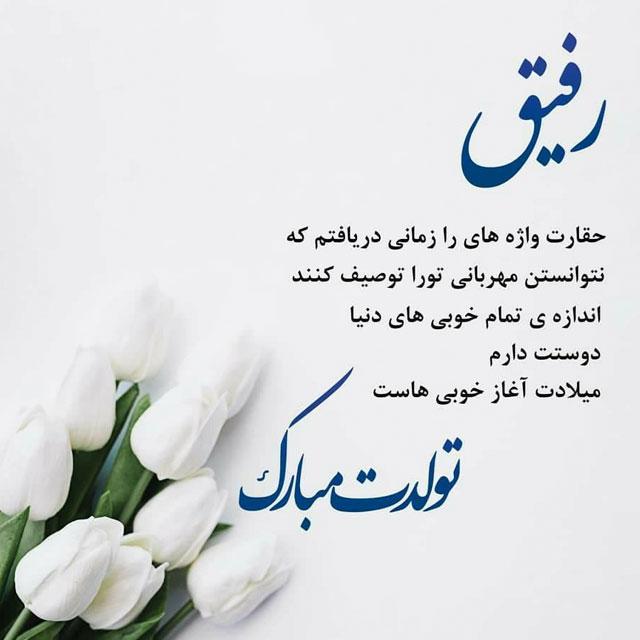 متن تبریک تولد رسمی و ادبی دوست صمیمی