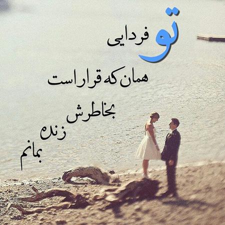 جملات جدید عاشقانه برای عشق