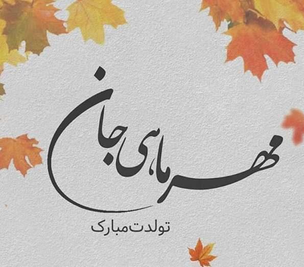 متن تبریک تولد مهر