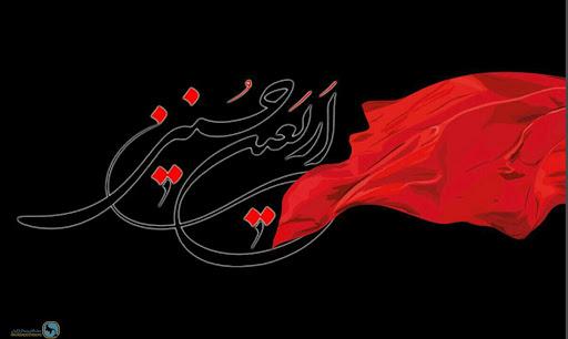 متن تسلیت اربعین حسینی
