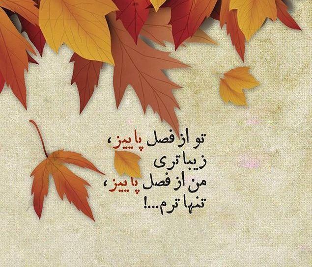 متن غمگین پاییزی