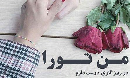 متن تبریک تولد همسر مهر ماهی
