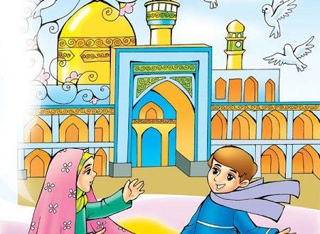 شعر کودکانه زیبا درباره شهادت امام رضا (ع) برای کودکان پیش دبستانی