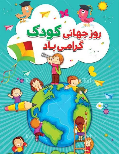 متن تبریک روز کودک