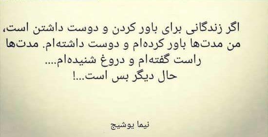 اشعار نیما یوشیج