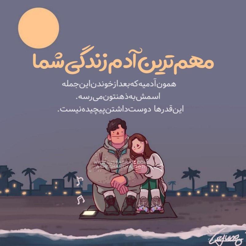 متن در مورد حس عاشقانه با جملات زیبا در مورد احساست ناب عاشقی