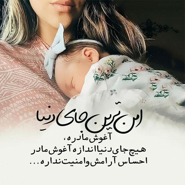 جملات زیبای مادرانه