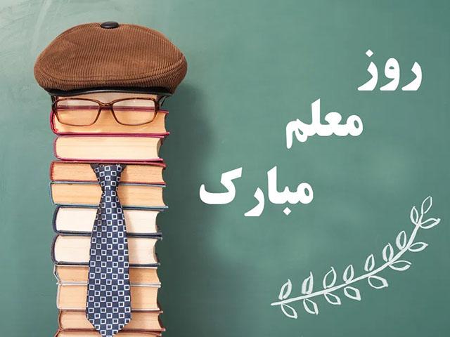 جملات تبریک به مناسبت روز جهانی معلم